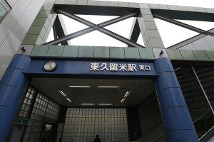 東久留米駅(東口)の画像1