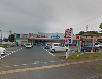 ウェルシア/大井町中央店の画像1