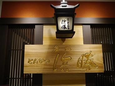 とんかつ濱かつ福岡小田部店の画像2