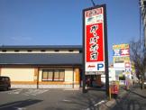 かっぱ寿司 飯倉店