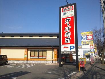 かっぱ寿司 飯倉店の画像1