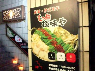 もつ鍋極味や西新店の画像1