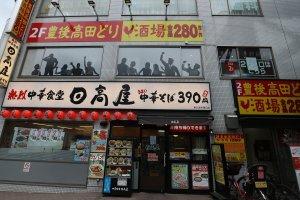 日高屋 東久留米東口店の画像1