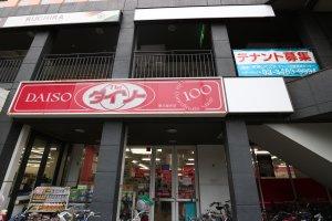 ザ・ダイソー東久留米駅前店の画像1