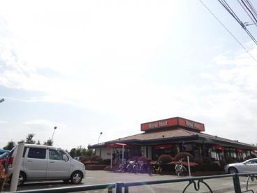 ロイヤルホスト小平店の画像1