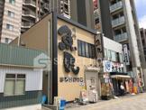 魚民岡崎駅前店