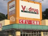 V・drug 美合店