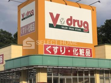 V・drug 美合店の画像1