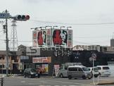 赤から岡崎矢作店