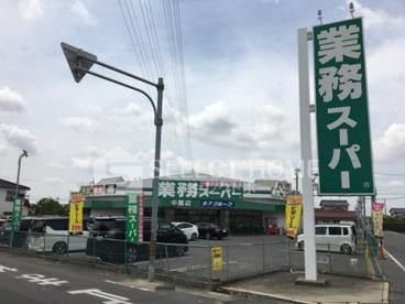業務スーパー 中園店の画像1