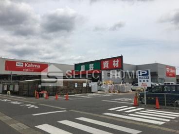 DCM Kahma(カーマ) 矢作店の画像1
