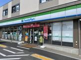 ファミリーマート 西東京新町五丁目店
