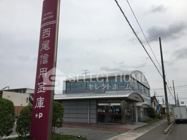 西尾信用金庫矢作支店の画像1
