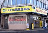 慶応堂薬局
