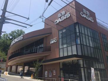 阪急OASIS(阪急オアシス) 甲陽園店の画像1