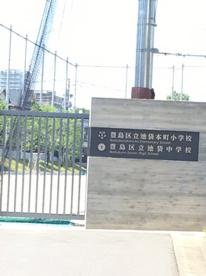 豊島区立池袋本町小学校の画像1