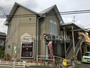 カラオケ KITANOの画像1