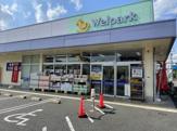 Welpark(ウェルパーク) 西東京新町店