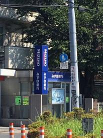 みずほ銀行 下板橋駅前出張所の画像1