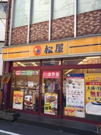 松屋 下板橋店の画像1