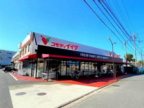 コモディイイダ/大井店の画像