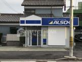アルソック 岡崎南営業所
