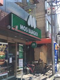 モスバーガー 中板橋駅前店の画像1