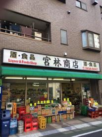宮林商店の画像1