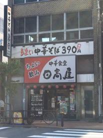 日高屋 ときわ台店の画像1