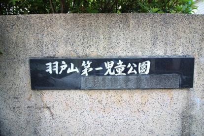 羽戸山第一児童公園の画像2