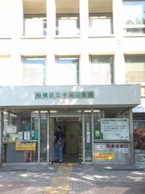 板橋区立中央図書館の画像1