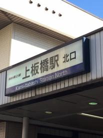 上板橋駅の画像1