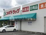 スギドラッグ 細川店