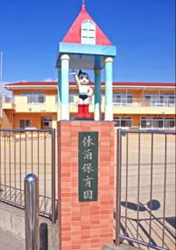 休泊保育園の画像1