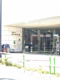 板橋区立教育科学館の画像1