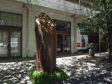 関口美術館