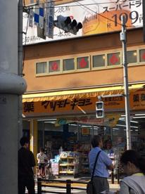 マツモトキヨシ 上板橋北口店の画像1