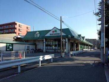 マルエツ 朝日町店の画像1