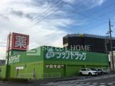 ジップドラッグ竜美ケ丘店