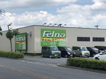 Felna(フェルナ) 井ノ口新町店の画像1