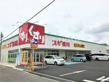スギ薬局 岡崎欠町店の画像1