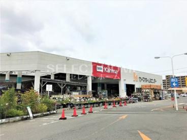 カーマホームセンター 岡崎店の画像2
