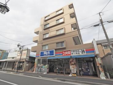 ビッグ・エー 横浜潮田町店の画像1