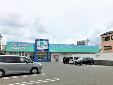 ドラッグスギヤマ 岡崎中町店の画像1