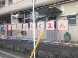 横浜市潮田保育園の画像1