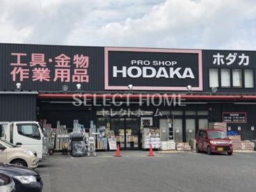 ホダカ岡崎店の画像1