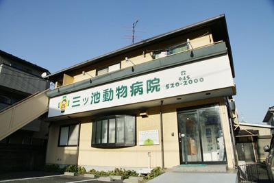 三ッ池動物病院の画像1