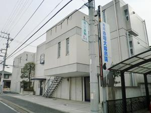 赤塚犬猫病院の画像1