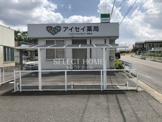 アイセイ薬局 稲熊店