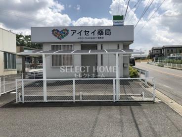 アイセイ薬局 稲熊店の画像1